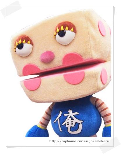 くるる:So-netブログ JapaneseClass.jp